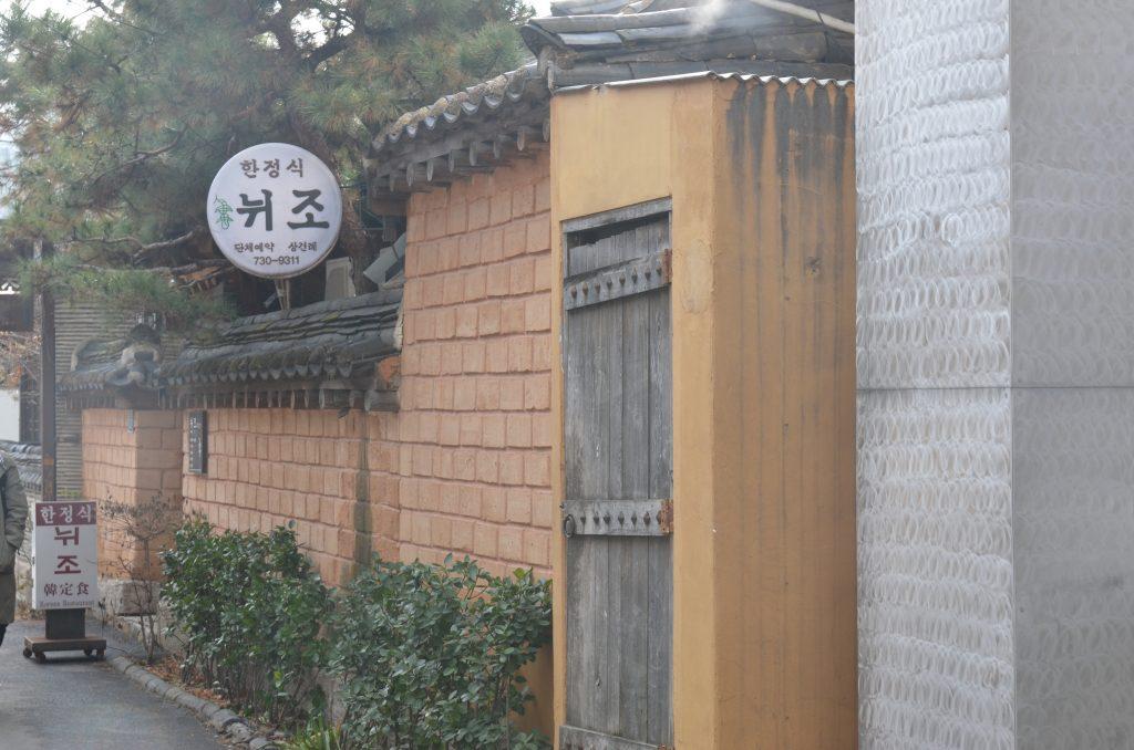 韓国ソウル仁寺洞インサドンにある뉘조(ヌイジョ)