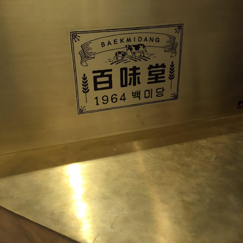 大人気アイス、ペクミダン(百味堂 백미당)