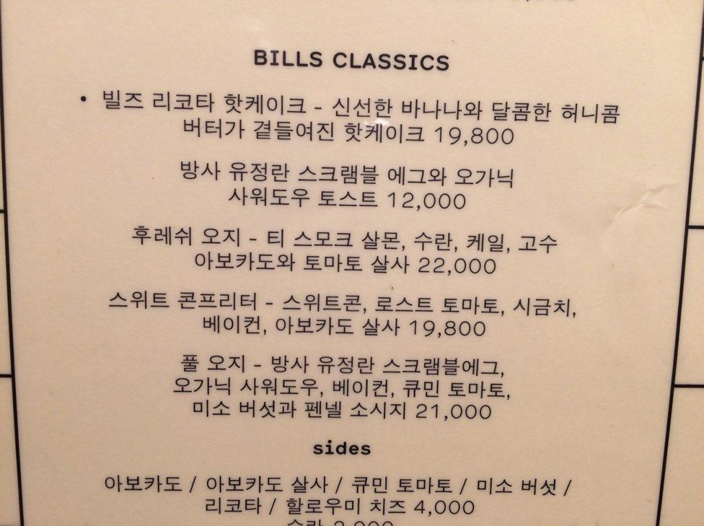 ソウルのBills (ビルズ)