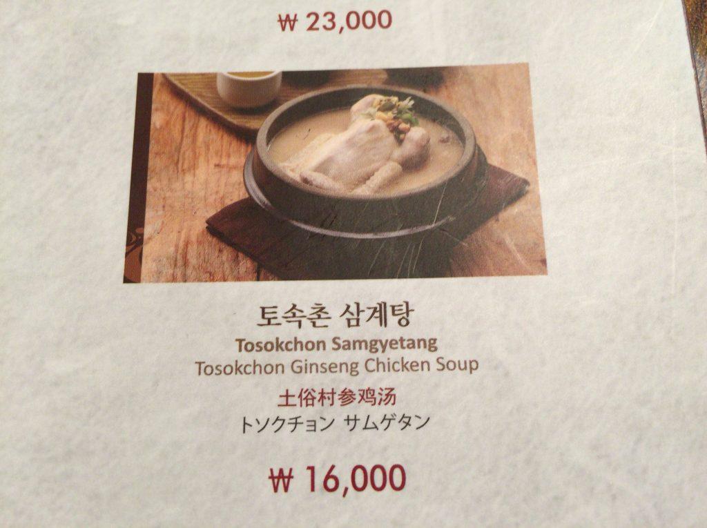参鶏湯の名店、土俗村(トソッチョン)