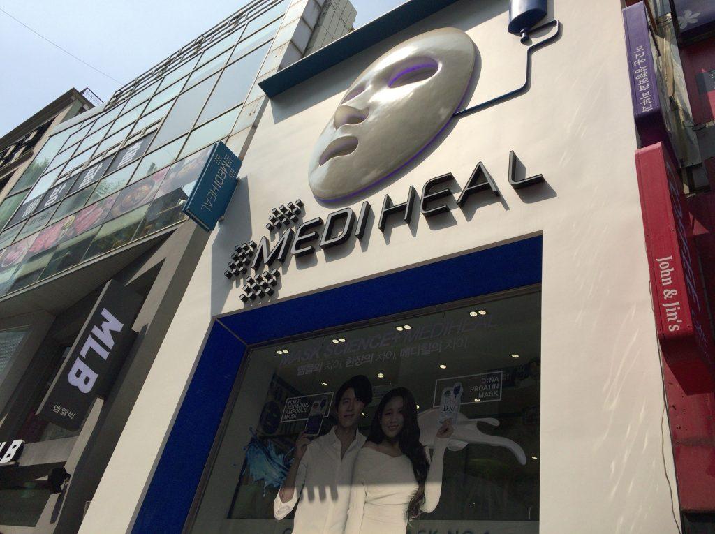 韓国の美容パック、MEDIHEAL(メディヒール)