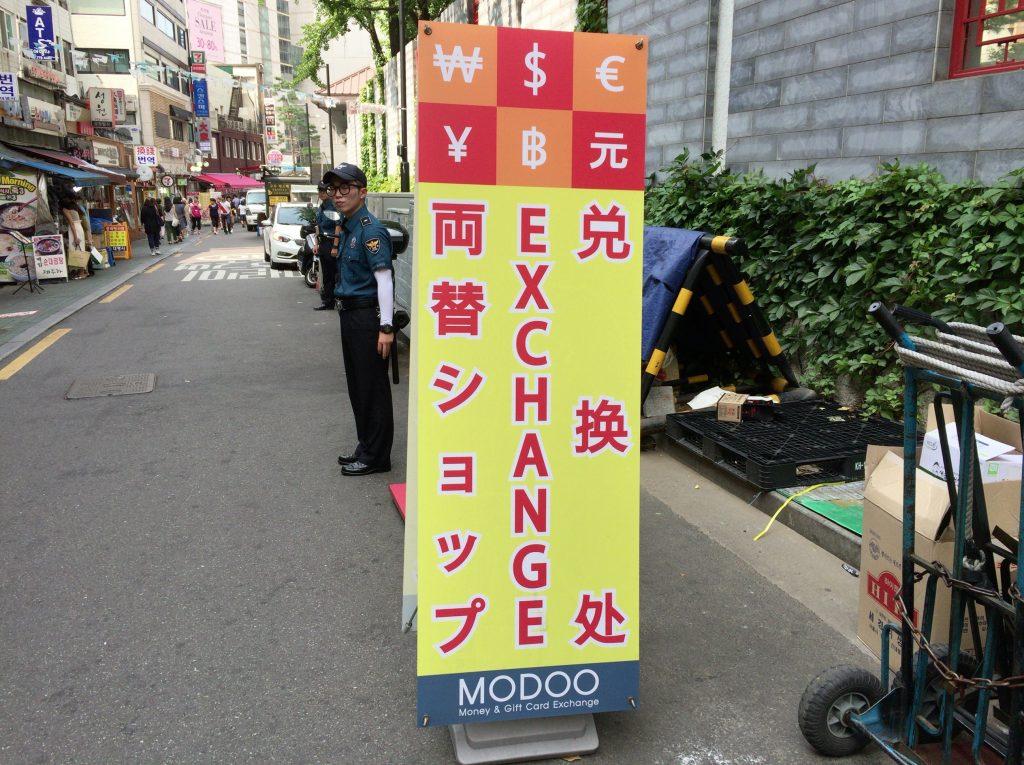 韓国ソウル、明洞(ミョンドン)での両替は、モドゥチケット