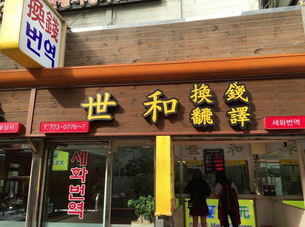 韓国ソウルの両替、韓中換銭
