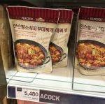 韓国ソウルのEMART、PEACOCKのおすすめ