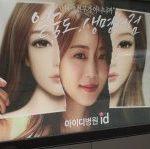 韓国ソウルの美容整形クリニック