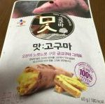 ヘルシーな小腹スイーツ「맛 고구마(マッコグマ)」