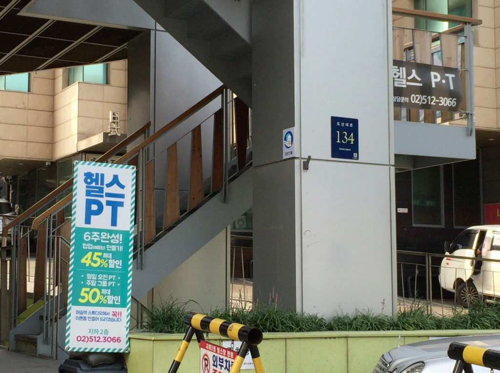 韓国ソウルのモムチャン、フィットネスとパーソナルトレーニング