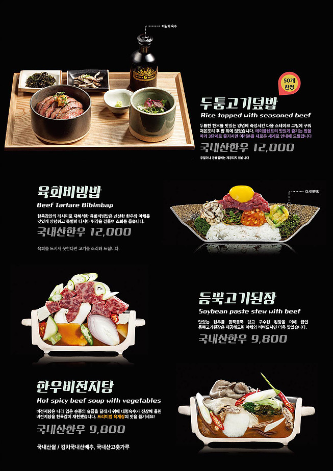 限定50食! 6 by 한육감(han6gam)の韓牛ステーキ丼