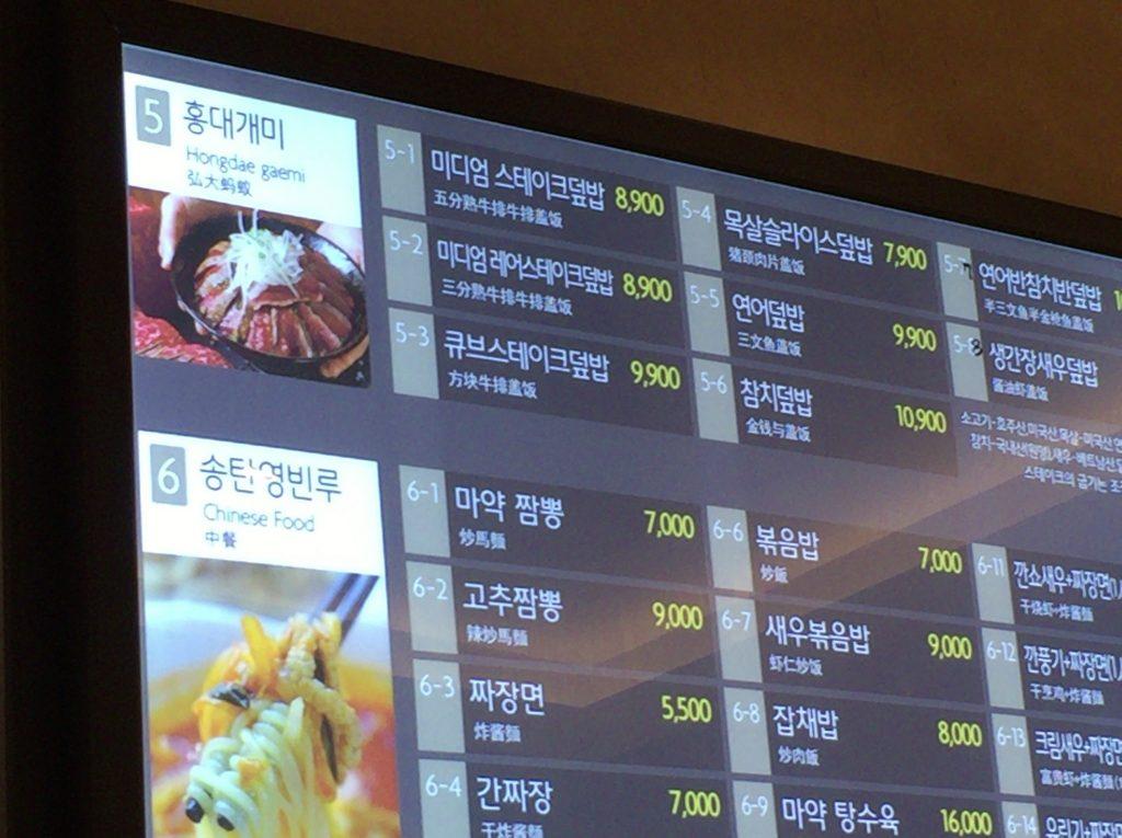홍대개미(ホンデゲミ)のステーキ丼