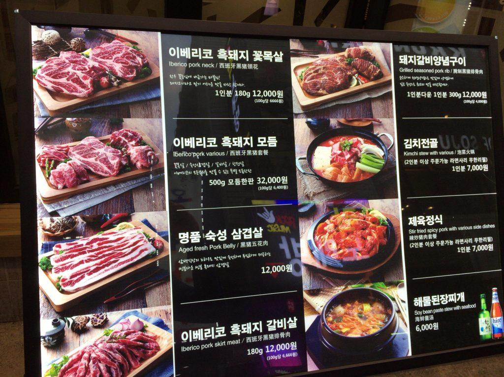 イベリコ豚のサムギョプサル、삼백식당(サムベクシクタン)