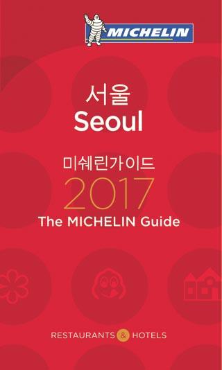 michelin seoul(ミシュランソウル)掲載レストラン